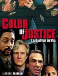Цвет справедливости
