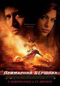 Постер Призрачный гонщик