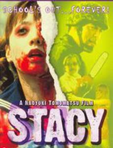 Стэйси: Атака зомби-школьниц