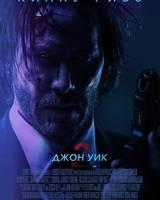 """Постер из фильма """"Джон Уик2"""" - 5"""