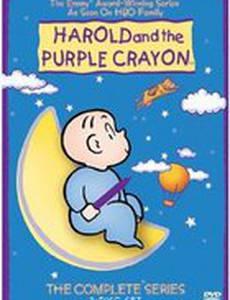 Гарольд и фиолетовый мелок