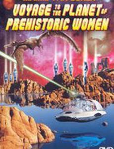 Путешествие на планету доисторических женщин