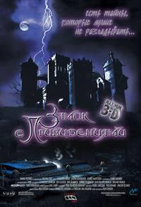 Постер Замок с привидениями
