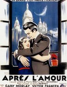 Après l'amour