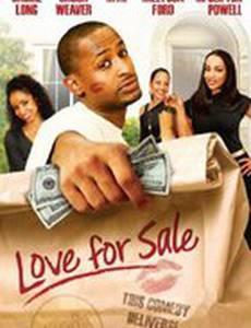 Любовь для распродажи