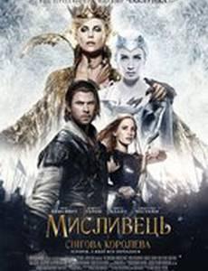 Белоснежка и Охотник2 (Охотник и Снежная Королева)