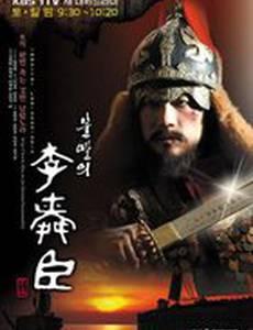 Бессмертный адмирал Ли Сунсин