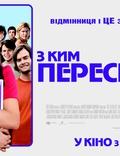 """Постер из фильма """"С кем переспать?"""" - 1"""