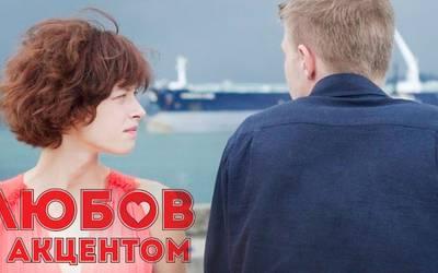 Создатели «Любви с акцентом»: «Когда режиссер влюблен, то легче снимать»