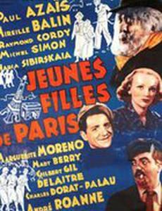 Девушки Парижа