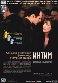 Постер Интим