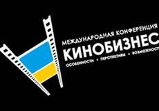 «Кинобизнес»: время Украины пришло