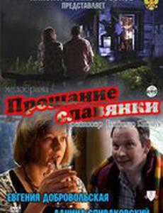 Прощание славянки