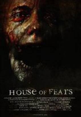 Дом страхов