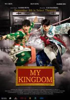 Мое королевство