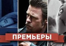 Обзор премьер четверга 18 октября 2012 года
