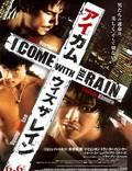 """Постер из фильма """"Я прихожу с дождём"""" - 1"""