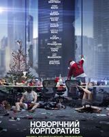 """Постер из фильма """"Новогодний корпоратив"""" - 5"""