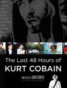Последние 48 часов Курта Кобейна