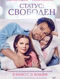 """Постер из фильма """"Статус: Свободен"""" - 1"""