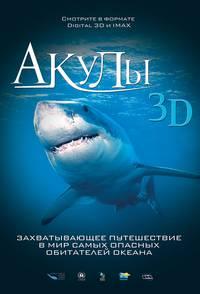 Постер Акулы 3D