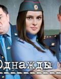 """Постер из фильма """"Однажды в милиции"""" - 1"""