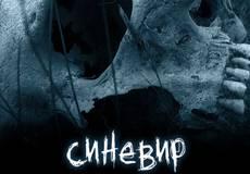 В этом году выйдет первый украинский 3D-хоррор