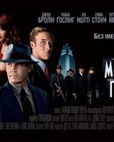 """Постер из фильма """"Охотники на гангстеров"""" - 5"""