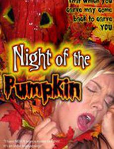 Ночь тыквы