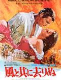 """Постер из фильма """"Унесенные ветром"""" - 1"""