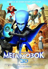 Постер Мегамозг