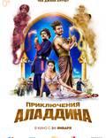 """Постер из фильма """"Абсолютно новые приключения Аладдина """" - 1"""