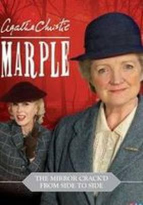 Мисс Марпл: Разбитое пополам зеркало