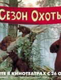 """Постер из фильма """"Сезон охоты"""" - 1"""