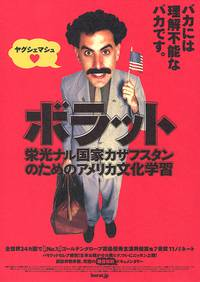 Постер Борат