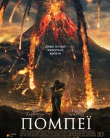"""Постер из фильма """"Помпеи"""" - 2"""