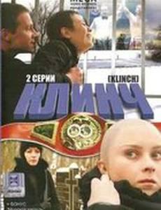 Клинч