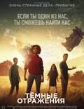 """Постер из фильма """"Темные умы"""" - 1"""