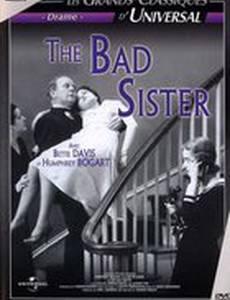 Плохая сестра