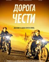 """Постер из фильма """"Дорога чести"""" - 1"""