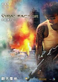 Постер Вирусный фактор
