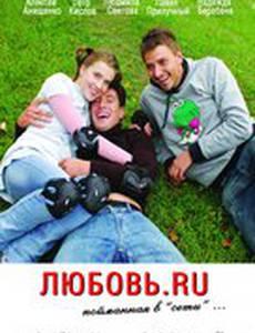 Любовь.ru