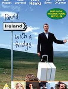 С холодильником по Ирландии
