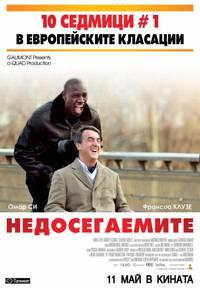 Постер 1+1
