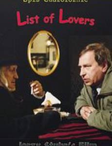 Список любовниц