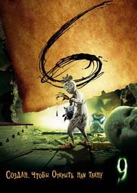 Постер Девять
