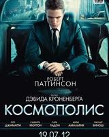 """Постер из фильма """"Космополис"""" - 7"""