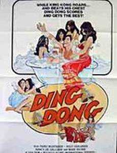 Ding Dong