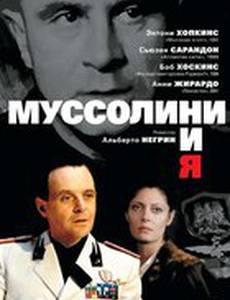Муссолини и я
