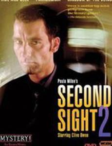Второе зрение: Королевство слепого